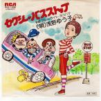 【中古レコード】浅野ゆう子/セクシー・バスストップ/ブルー・ライト・ヨコハマ[EPレコード 7inch]