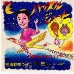 【中古レコード】浅野ゆう子/ハッスル・ジェット[EPレコード 7inch]