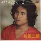 【中古レコード】杉田二郎/やわらかい心/おまえ[EPレコード 7inch]