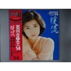 【中古レコード】石川さゆり/暖流〜ベスト14[LPレコード 12inch]