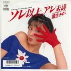 【中古レコード】国生さゆり/ソレ以上、アレ未満[EPレコード 7inch]