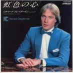 【中古レコード】リチャード・クレイダーマン/虹色の心/星空のファンタジー[EPレコード 7inch]
