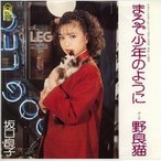 【中古レコード】坂口良子/まるで少年のように/野良猫[EPレコード 7inch]