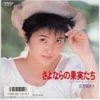 【中古レコード】荻野目洋子/さよならの果実たち[EPレコード 7inch]