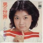 【中古レコード】小川順子/男の世界/さみしい夜の出来事[EPレコード 7inch]