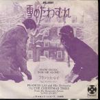 【中古レコード】フランシス・レイ/雪のたわむれ[EPレコード 7inch]