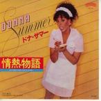 【中古レコード】ドナ・サマー/情熱物語/恋の確信[EPレコード 7inch]