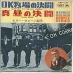 【中古レコード】ビリー・ヴォーン楽団/OK牧場の決闘[EPレコード 7inch]