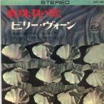 【中古レコード】ビリー・ヴォーン楽団/真珠貝の歌+3[EPレコード 7inch]