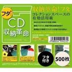 Yahoo!ディスクユニオン新宿ACC館【お得な500枚セット!!】CD収納革命 フタ+ 500枚セット