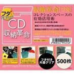 Yahoo!ディスクユニオン新宿ACC館【お得な500枚セット!!】CD収納革命 フタ+(片面クリア) 500枚セット