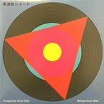 周波数レコード / オーディオチェックディスク ver,2  東洋化成