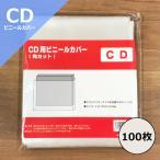 CD用PP外袋ビニールカバー100枚セット...