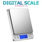 電子秤 デジタルスケール はかり クッキングスケール 最大3kgまで計量 デジタルキッチンスケール 最小0.1g 計量トレー 風袋引き
