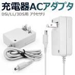 Nintendo DSi/LL/3DS用 充電器 ACアダプタ 互換