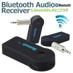 ショッピングbluetooth Bluetoothレシーバー オーディオレシーバー 無線受信機 3.5mmステレオミニプラグ接続 ワイヤレス スピーカーアクセサリーブルートゥース