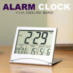 目覚まし時計 起きれる  デジタル おしゃれ 大文字  大音量 めざまし時計 アラーム付き温湿度計 折りたたみ式 旅行 卓上 子供