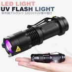 紫外線ブラックライト LEDライト UV懐中電灯 目には見えない汚れに対策の発見器 ペットの尿 ステイン カーペットの汚れ対策