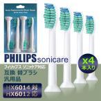 替えブラシ 4本セット 汎用品フィリップス ソニッケア対応 電動歯ブラシ HX6014/01 互換歯ブラシ 非純正 HX6014