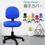 オフィスチェアカバー 椅子カバー オフィス用 事務椅子 チェアカバー 伸縮素材着脱簡単 洗濯可能背もたれ部分と座面部分のカバー1枚づつで1セット