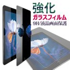 �ڥ��������̵����iPad Air/Air2 ipad mini4/5�������饹�ե���� �ݸ���� 3D touch�б� �վ��ݸ�ե���� �饦��ɥ��å��ù�