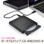 USB2.0外付けポータブルCD-RW DVD-ROMドライブ USB2.0対応