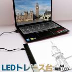 �ȥ졼���� LED Light Box �����ȥ졼���� A4������ �ȥ�ӥ奢�� LED Tracing �ȥ饤�ƥå� ���� �̷� ���˥� ���ߥå� AC�Ѵ������ץ�����