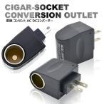 変換アダプター シガーソケットシガーソケットコンバーター 家庭用コンセント から シガーソケット AC100V→DC12V 500mA