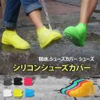 シューズカバー レディース メンズ キッズ 防水 レインシューズ レインブーツ 靴カバー アウトドアシリコンシューカバー 雨の日対策 梅雨対策 防水 シューズ