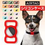 AirTag ケース 犬 猫 動物 エアタグ シリコーン シリコン ホルダー カバー iPhone iPad ストラップ掛け 防水 衝撃吸収 保護 首輪 バックル 蛍光 夜光 Apple