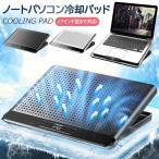 ノートパソコン冷却 パソコン台 冷却パッPCクーラー 冷却ファン ゲーミングノートpc USB 2ポート 超静音 LED搭載 風量調節PCスタンド 節約 放熱 低騒音 熱吸収