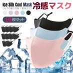 冷感 マスクアイスシルククールマスク夏用 涼しい  ひんやり速乾 接触冷感 洗える熱中症対策 クールマスクUVカット 繰り返し使える マスク (10枚セット)