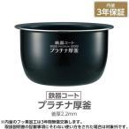 象印 圧力IH炊飯ジャー 極め炊き NW-JB10-TA 炊飯器