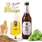 (送料無料)(ドイツビール)(1ケース(330ml×24本))ビットブルガー ドライヴ 0.0%(ビン)(1本当り188円(税別))(世界)(海外)