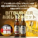 ショッピングお試しセット お中元 御中元 ギフト ドイツビール ノンアルコール 送料無料 ビットブルガーお試し12本セット