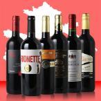ワイン ワインセット 数量限定 ポイント10倍 送料無料 ヨーロッパの高品質赤ワインが味わえる!超極上品質赤ワイン飲み比べ6本セット