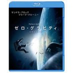 ショッピングBlu-ray ゼロ・グラビティ(Blu-ray)