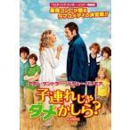 子連れじゃダメかしら?(DVD)