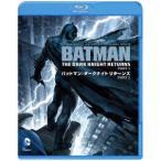 バットマン:ダークナイト リターンズ Part 1(Blu-ray)