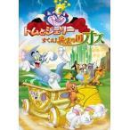 トムとジェリー すくえ!魔法の国オズ(DVD)