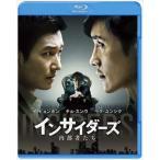 インサイダーズ/内部者たち(Blu-ray)