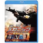 メカニック:ワールドミッション(Blu-ray)