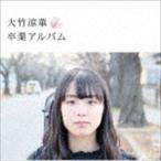 大竹涼華 / 卒業アルバム [CD]