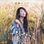 日食なつこ/逆鱗マニア(CD)