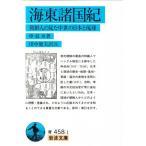 海東諸国紀 朝鮮人の見た中世の日本と琉球  岩波文庫