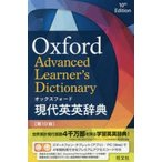 オックスフォード現代英英辞典