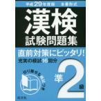 漢検試験問題集準2級 本番形式 平成29年度版