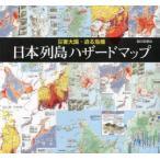 日本列島ハザードマップ 災害大国・迫る危機