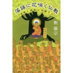 落語に花咲く仏教 宗教と芸能は共振する