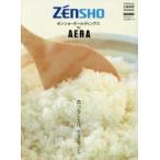ゼンショーホールディングスby AERA 食べることは、生きること